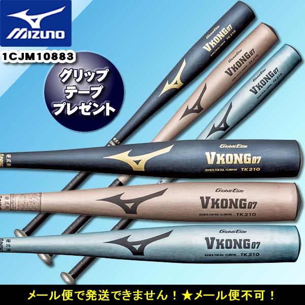 野球 硬式用 バット 【ミズノ MIZUNO 】<グローバルエリート> MGセレクトTH (金属製)(1CJMH108) 83cm 84cm