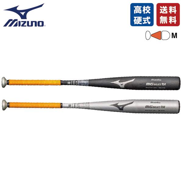 野球 硬式 高校硬式 金属バット ミズノ 1CJMH112 グローバルエリート MGセレクトTH ミドルバランス ブラック シルバー 83cm 84cm バット
