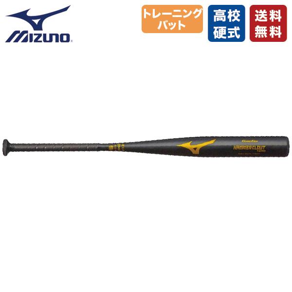 野球 硬式 高校硬式 金属バット ミズノ 1CJMH20184 ハンマークラウト1250 打ち込み用 トレーニング 練習 ブラック 84cm バット