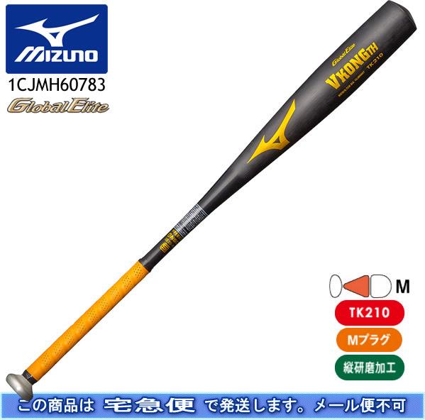 野球 硬式用 バット 【ミズノ MIZUNO 】<グローバルエリート> 中学硬式用金属製 VコングTH 83cm ミドルバランス (1CJMH607)