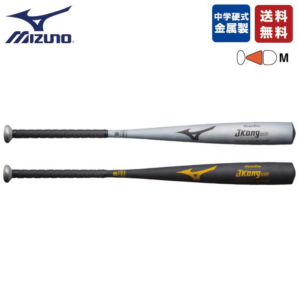 野球 硬式 中学硬式 金属バット ミズノ 1CJMH611 グローバルエリート Jコングエアロ ミドルバランス ブラック ブルーシルバー 82cm 83cm バット