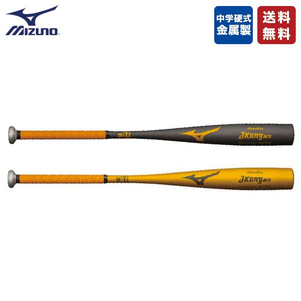 野球 硬式 中学硬式 金属バット ミズノ 1CJMH612 グローバルエリート JコングM3 ミドルバランス ブラック ゴールド 82cm 83cm バット