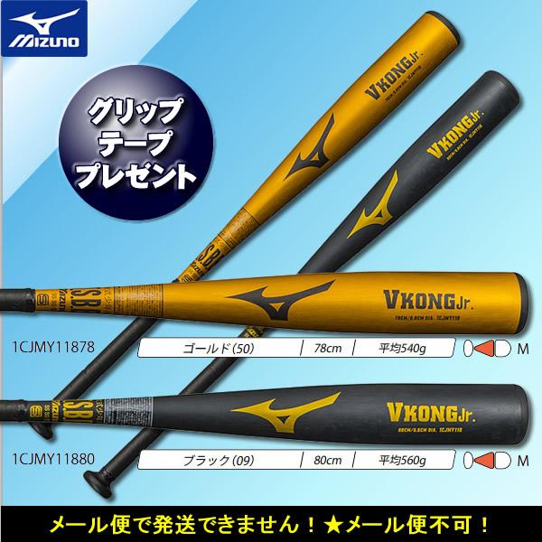 野球 少年 軟式用 バット 【ミズノ MIZUNO 】VコングJr. (1CJMY118)