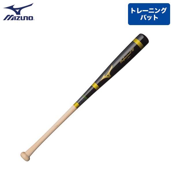 野球 ソフトボール 一般用 トレーニングバット ミズノ 1CJWT17584 木製 打撃可 トレーニング プロフェッショナルW 84cm 硬式 軟式 ソフトボール にも