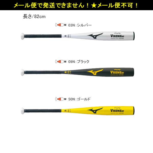 【ミズノ/MIZUNO】送料無料!ベースボール バット 硬式用<ビクトリーステージ> Vコング02(金属製)(2TH20421)