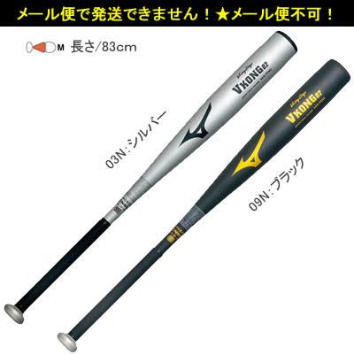 野球 硬式 中学硬式 金属 バット ミズノ 2TH269 Vコング02 83cm 810g 平均 ビクトリーステージ