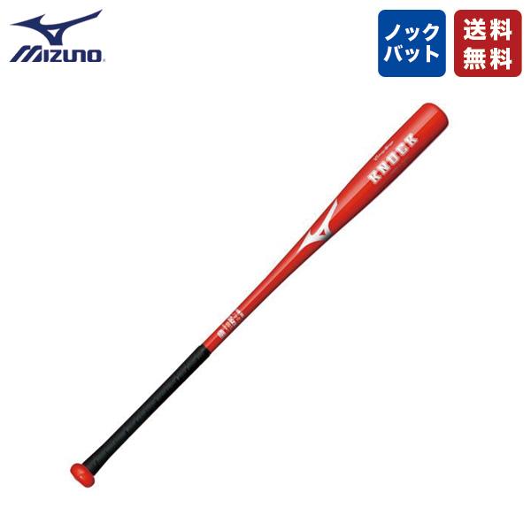 野球 ソフトボール 一般用 ノックバット ミズノ 2TP91440 FRP製ノック カーボン + グラス 84cm 硬式 軟式 ソフトボール にも