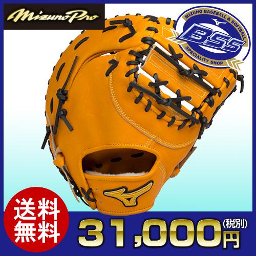 野球 軟式 グラブ【ミズノ/MIZUNO】<Mizuno Pro>スピードドライブテクノロジー(一塁手用)(1AJFR14000_54)