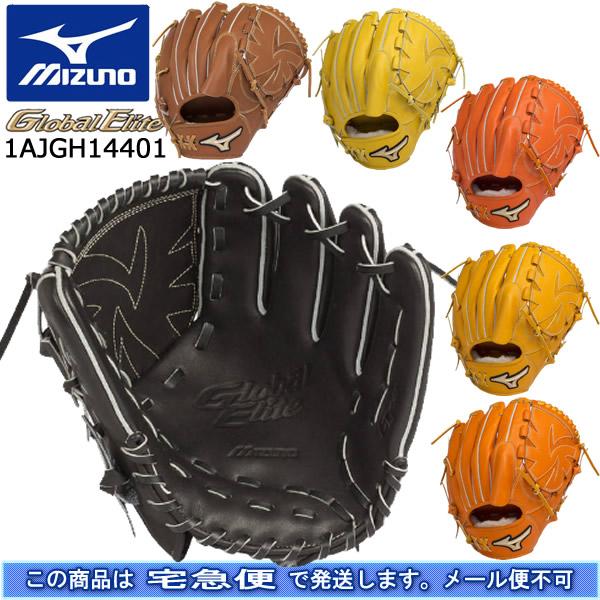 野球 硬式 グラブ グローブ【ミズノ/MIZUNO】 グローバルエリート G gear 硬式用 投手用(1):サイズ11 右投げ 左投げ(1AJGH14401)