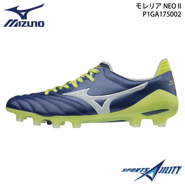 サッカー 一般用 スパイク ミズノ MIZUNO P1GA1750 モレリア NEO II ネオ 2 P1GA175002