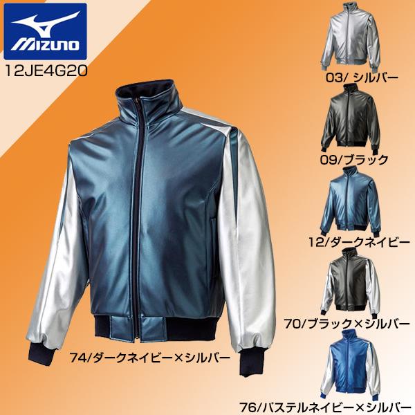 ミズノ ミズノプロ ウインドブレーカーシャツ 12JE5W01 MIZUNO
