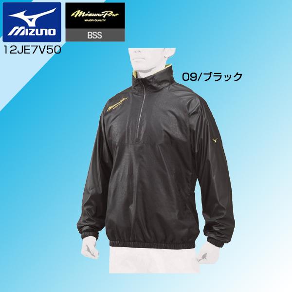 野球 一般用 ウィンドブレーカー 【ミズノ/MIZUNO】 ウィンドブレーカーシャツ (12JE7V50)