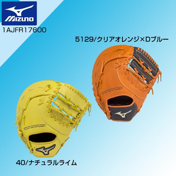 野球 一般用 軟式 グラブ グローブ 【ミズノ/MIZUNO】 セレクトナイン 軟式用 一塁手用 (1AJFR17600) 左投げ有