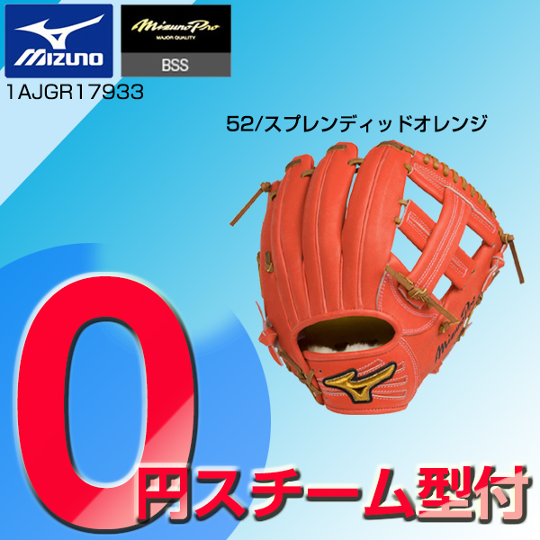 野球 一般用 軟式 グラブ グローブ 【ミズノ/MIZUNO】 ブランドアンバサダー 軟式用 (1AJGR17933)
