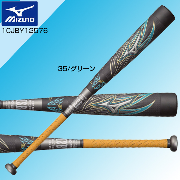 野球 少年 ジュニア 軟式 金属 バット 【ミズノ/MIZUNO】 少年 軟式用 FRP製 トップバランス ビヨンドマックス メガキング2 (1CJBY12576)