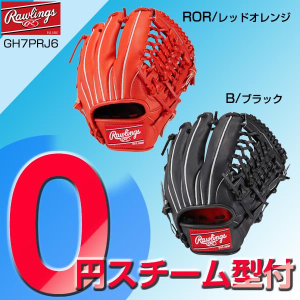 野球 一般用 硬式 グラブ グローブ 【ローリングス/RAWLINGS】 プロプリファード JAPAN 内野手用 (GH7PRJ6) 右投用(LH)