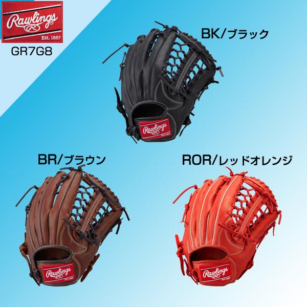 野球 一般用 軟式 グラブ グローブ 【ローリングス/RAWLINGS】 ゲーマー DP オールラウンド用 (GR7G8) 右投用(LH)/左投用(RH)