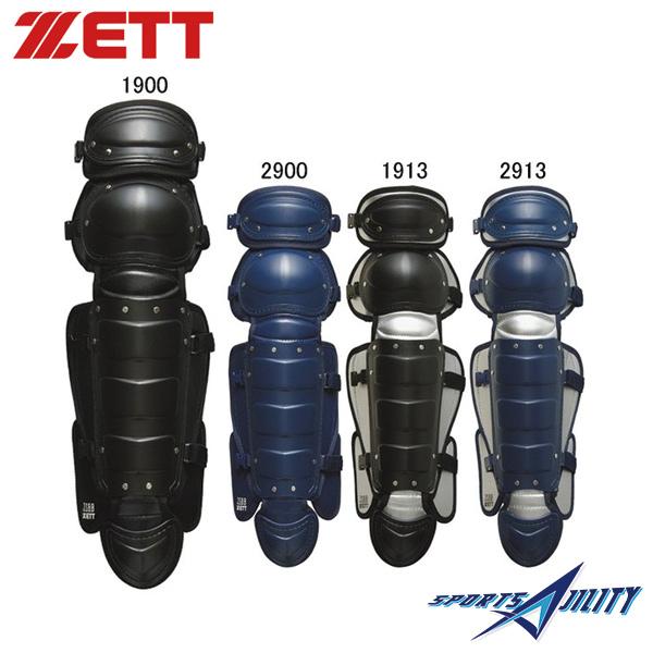 野球 軟式 キャッチャー防具 ZETT/ゼット 軟式用レガーツ BLL3233