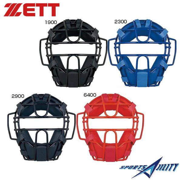 ソフトボール キャッチャー防具 ZETT/ゼット ソフトボール用マスク BLM5152A