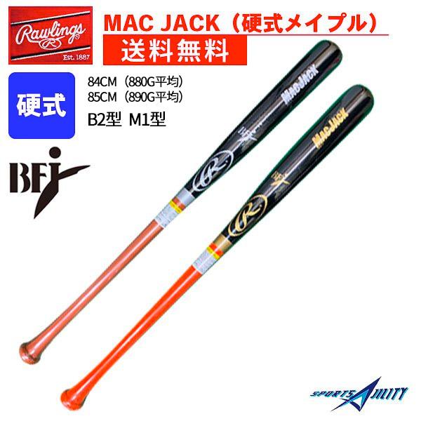 格安のメイプルバット 送料無料 野球 バット 売却 硬式木製バット メイプル素材 一般 ローリングス MAC 85cm JACK セール開催中最短即日発送 メイプル 公式試合で使える BFJマーク入り 板目打撃設定 BHW1FRMJ 84cm