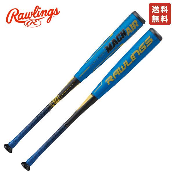 野球 バット 少年 軽量 高反発 ジュニア ローリングス ハイパーマッハ エア トップ バランス 複合バット 試合用 送料無料