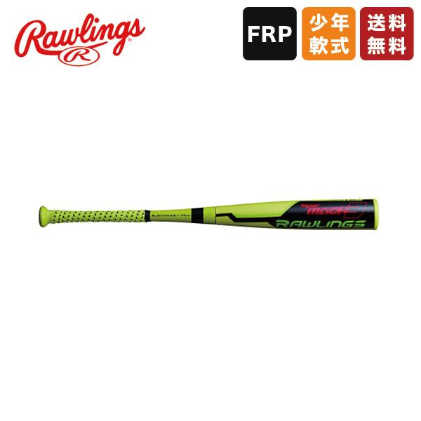 野球 バット 軟式 少年 ローリングス BJ9HYMA3 ハイパーマッハ3 ミドルバランス FRP + PU (打球部) 高反発バット J号球 対応 74cm 76cm 78cm 80cm