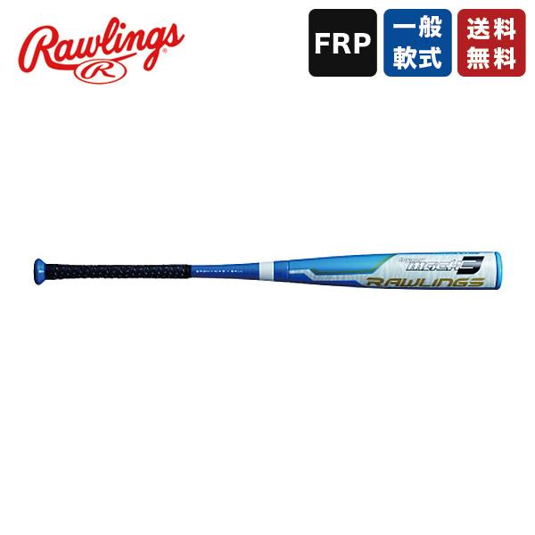 野球 バット 軟式 一般 ローリングス BR9HYMA3 ハイパーマッハ3 ミドルバランス FRP + PU (打球部) 高反発バット M号球 対応 83cm 84cm 85cm
