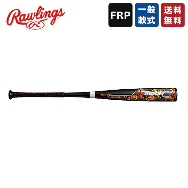 野球 バット 軟式 一般 ローリングス BR9HYMA3T ハイパーマッハ3 トップバランス FRP + PU (打球部) 高反発バット M号球 対応 83cm 84cm 85cm
