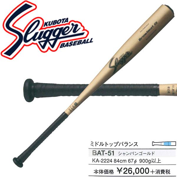 野球 硬式 金属 バット 【久保田スラッガー】 高校生対応 ミドルトップバランス 84cm (BAT51)