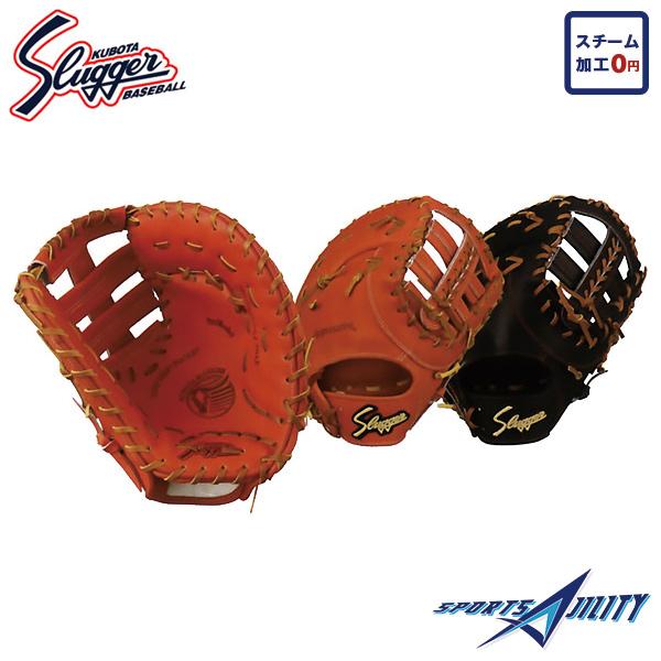 野球 一般用 硬式グラブ ミット 久保田 スラッガー FP-34 ファーストミット 一塁手用 右投げ 左投げ Fオレンジ×タン ブラック×タン