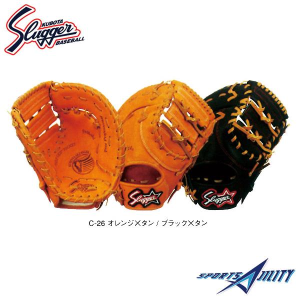 野球 軟式 少年 グラブ グローブ 久保田スラッガー Kubota Slugger ファーストミット JFSP