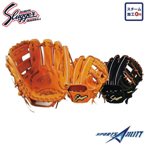 野球 一般用 硬式グラブ 久保田 スラッガー KSG-23MS セカンド ショート 内野手用 右投げ DPオレンジ×タン ブラック×タン