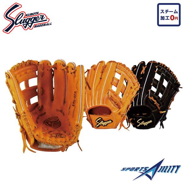 野球 一般用 硬式グラブ 久保田 スラッガー KSG-SPS 外野手用 右投げ 左投げ DPオレンジ×タン ブラック×タン
