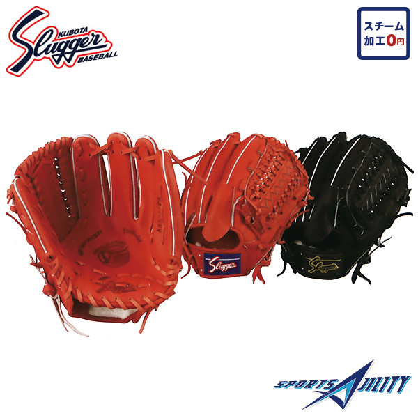 野球 一般用 軟式グラブ 久保田 スラッガー KSN-17PS 投手用 ピッチャー用 右投げ 左投げ Fオレンジ ブラック