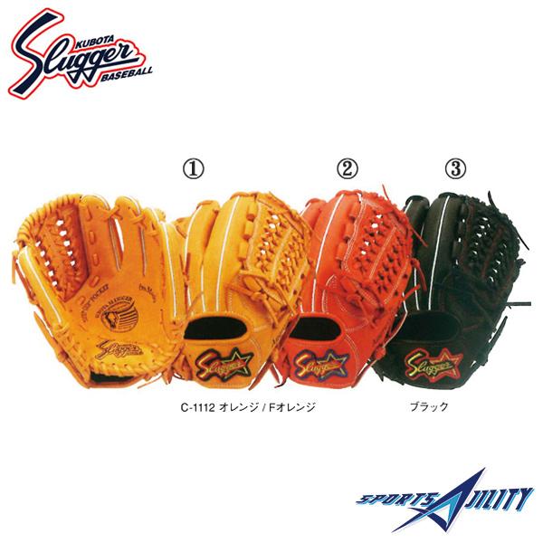 野球 軟式 グラブ グローブ 【久保田スラッガー】 (KSNJ2) 右投げ 左投げ