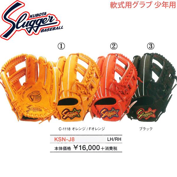 野球 軟式 グラブ グローブ 【久保田スラッガー】 (KSNJ8) 右投げ 左投げ