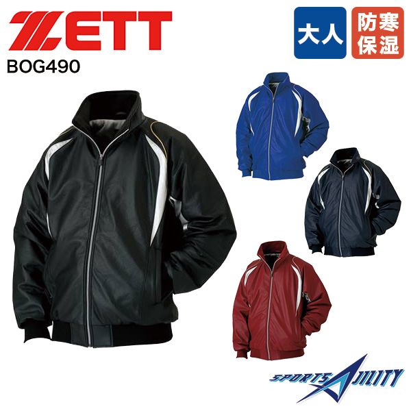 野球 ソフトボール 一般用 冬用 グランドコート ZETT BOG490 グラウンドコート 防寒 保温 冬物 メンズ