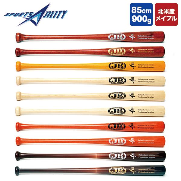 野球 一般用 硬式 バット JB 北米産メイプル BFJマーク入り 85cm 10モデル バリエーション 色々 試合用 練習用 メイプル BFJ