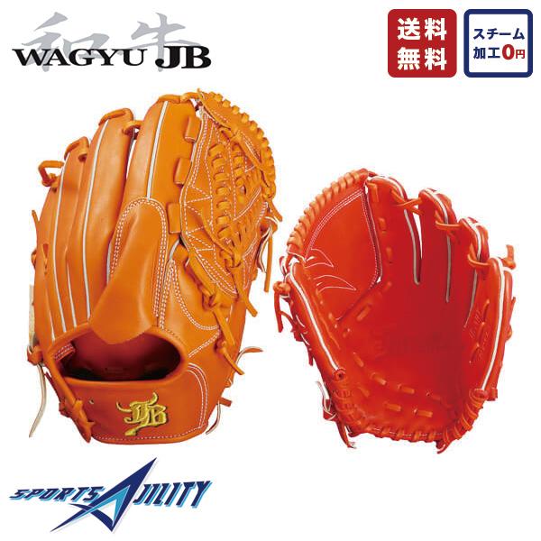 野球 一般用 硬式 グラブ 投手用 JB JB-001T ボールパークドットコム ピッチャー用 オレンジ レッドオレンジ 軽量 耐久性 あり 和牛 宮崎和牛 右投げ 左投げ