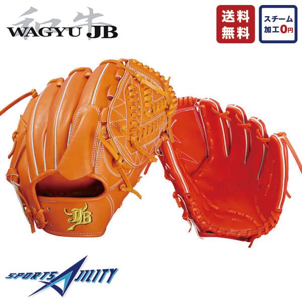 野球 一般用 硬式 グラブ 投手用 JB JB-001Y ボールパークドットコム ピッチャー用 オレンジ レッドオレンジ 軽量 耐久性 あり 和牛 宮崎和牛 右投げ 左投げ