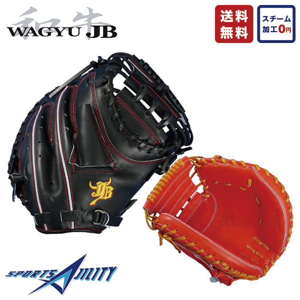 野球 一般用 硬式 キャッチャーミット JB JB-002F ボールパークドットコム 捕手用 ブラック レッドオレンジ 軽量 耐久性 あり 和牛 宮崎和牛 右投げ