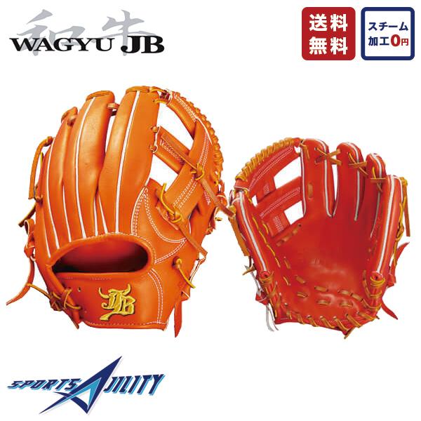 野球 一般用 硬式 グラブ 内野手用 JB JB-004 ボールパークドットコム セカンド ショート 向き オレンジ レッドオレンジ 軽量 耐久性 あり 和牛 宮崎和牛