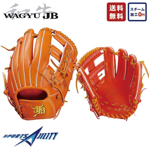 野球 一般用 硬式 グラブ 内野手用 JB JB-005 ボールパークドットコム サード ショート 向き オレンジ レッドオレンジ 軽量 耐久性 あり 和牛 宮崎和牛