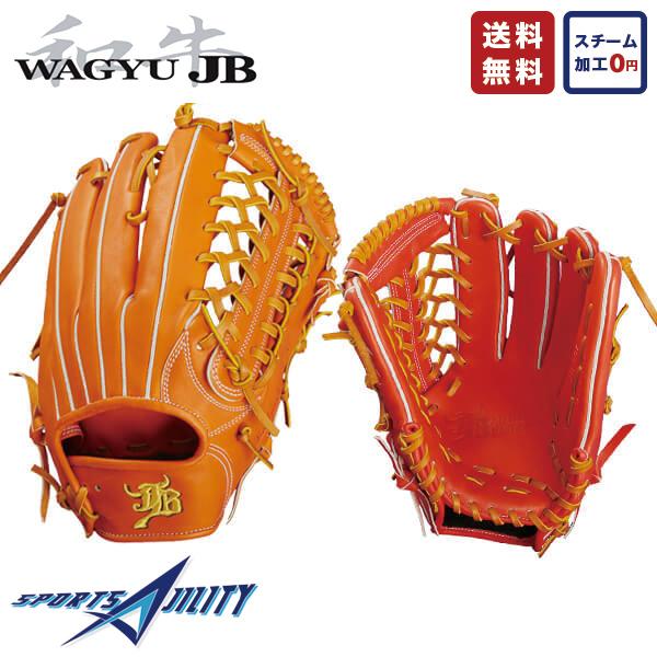 野球 一般用 硬式 グラブ 外野手用 JB JB-007 ボールパークドットコム オレンジ レッドオレンジ 軽量 耐久性 あり 和牛 宮崎和牛 右投げ 左投げ