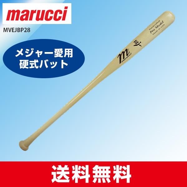 激安ブランド 野球 硬式 一般用 木製バット 硬式 木製バット Marucci 社会人 マルッチ マルーチ MVEJBP28 ハードメイプル BFJ マーク付き 社会人 大学生 に人気 メジャーリーガー愛用, ESインク:6054ea69 --- iclos.com