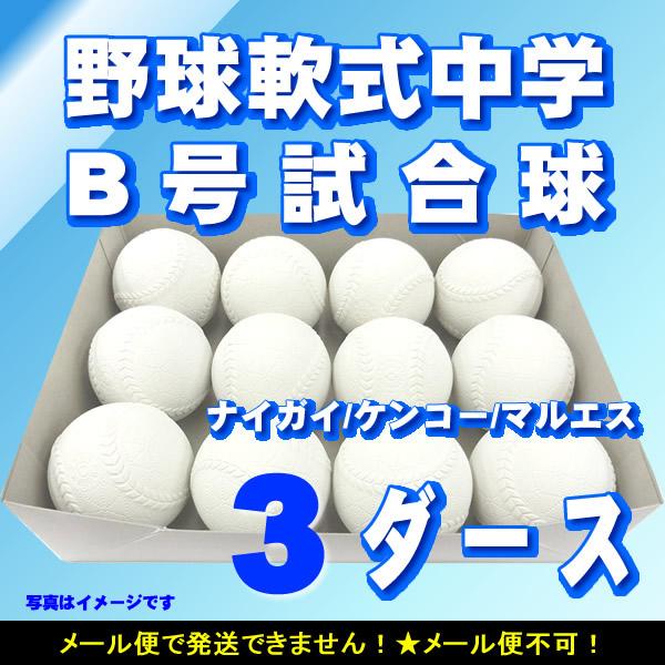 野球 軟式 ボール 【ナイガイ/ケンコー/マルエス】 中学生 軟式 B号 試合球 3ダース 36球