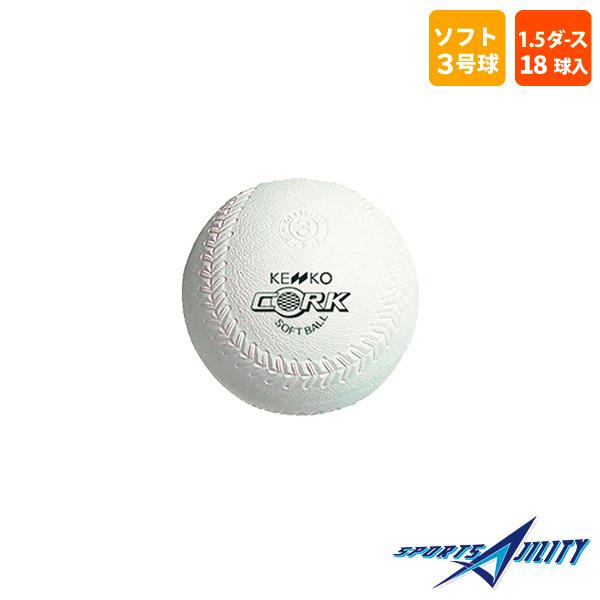 ソフトボール ボール 【ケンコー】 一般 3号 練習球 1.5ダース 18球