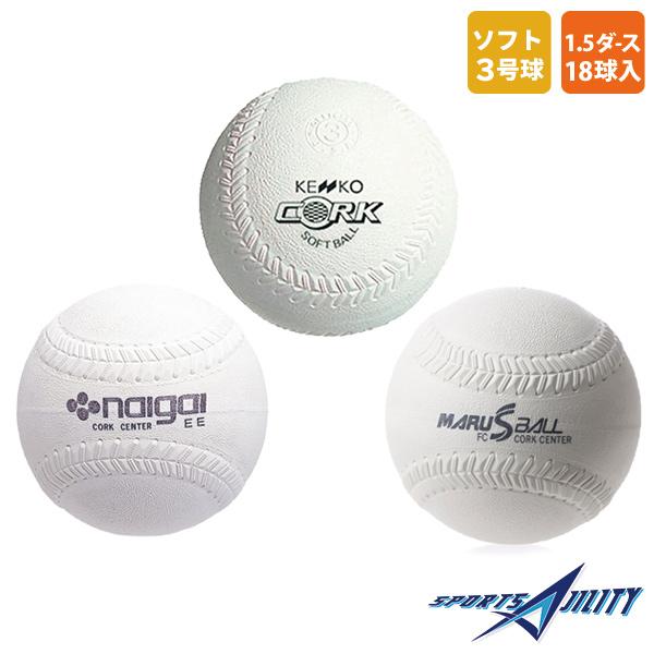 ソフトボール ボール 【ナイガイ/ケンコー/マルエス】 一般 3号 試合球 1.5ダース 18球
