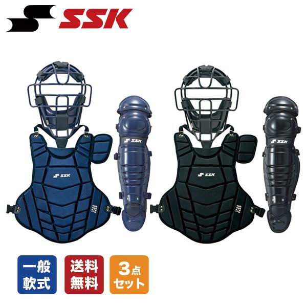 野球 軟式 一般用 キャッチャー防具 3点セット SSK マスク CNM1510S プロテクター CNP1000 レガーズ CNL1000 キャッチャー