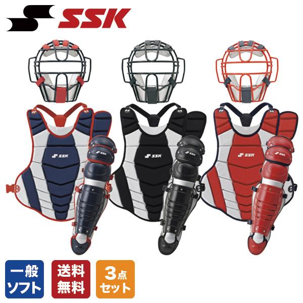 ソフトボール 一般用 キャッチャー防具 3点セット SSK マスク CSM1110CS プロテクター CSP1100C レガーズ CSL1100C キャッチャー